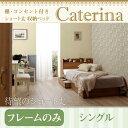 送料無料 ショート丈 収納ベッド シングル 棚付き コンセント付き Caterina カテリーナ フレームのみ シングルサイズ ベッド ベット 省スペース コンパクト ショート幅 ディスプレイ棚 引出し付き 収納付きベッド ベッド下収納 小さめベッド 子供部屋 040118090