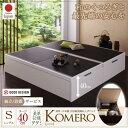 送料無料 組立設置 日本製 シングル 畳ベッド 跳ね上げ式ベッド Komero コメロ ラージ・シン