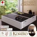 送料無料 組立設置 日本製 シングル 畳ベッド 跳ね上げ式ベッド Komero コメロ グランド・シ