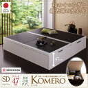 送料無料 日本製 セミダブル 畳ベッド 跳ね上げ式ベッド Komero コメロ グランド・セミダブル