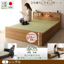 送料無料 日本製 畳ベッド シングル 棚付き コンセント付き 照明付き 畳ベッド 泰然 たいぜん フレームのみ シングルベッド ベッド ベット 高さ調整可能 国産畳ベッド 畳ベット たたみ 畳 タタミ