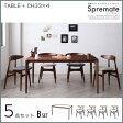 北欧 デザイナーズ ダイニングセット Spremate シュプリメイト 5点Bセット (テーブル+チェアB×4) ダイニングテーブルセット 食卓セット リビングセット 木製テーブル 食卓テーブル ダイニングチェア チェア 食卓椅子 食事椅子 イス