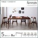 北欧 デザイナーズ ダイニングセット Spremate シュプリメイト 5点Bセット (テーブル+チェアB×4) ダイニングテーブルセット 食卓セット リビング...