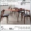 北欧 デザイナーズ ダイニングセット Spremate シュプリメイト 5点MIXセット (テーブル+チェアA×2+チェアB×2) ダイニングテーブルセット 食卓セット リビングセット 木製テーブル 食卓テーブル ダイニングチェア チェア 食卓椅子 食事椅子 イス