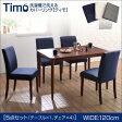 送料無料 ダイニングセット Timo ティモ 5点セットA(テーブル幅120+チェア×4) ダイニングテーブルセット 食卓セット リビングセット 木製テーブル 食卓テーブル ダイニングチェア リビングチェア 木製チェアー チェアー 椅子 イス 食卓 食事 040601180