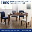送料無料 ダイニングセット Timo ティモ 5点セットB(テーブル幅150+チェア×4) ダイニングテーブルセット 食卓セット リビングセット 木製テーブル 食卓テーブル ダイニングチェア リビングチェア 木製チェアー チェアー 椅子 イス 食卓 食事 040601181