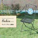 送料無料 ガーデンチェア Bahia バイア チェア (ブルー2脚組) 折りたたみ式 折り畳み 折畳 折畳み アウトドア ガーデンファニチャー シンプル ガーデンチェア折りたたみ 椅子 いす イス チェア アイアン ベランダ テラス 屋外 1人掛け 一人用 040601213