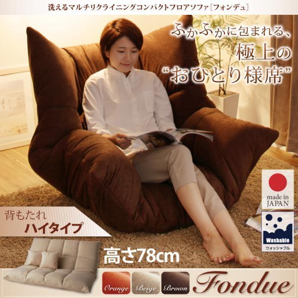 送料無料 日本製 1人掛けソファー ハイタイプ リクライニングソファ コンパクトソファ フロアソファ fondue フォンデュ ウレタン カバーリング カバー洗濯 布張り ファブリック 一人掛けソファー 一人がけソファ 1人用ソファ 一人暮らし お昼寝ベッド フラット 040118748