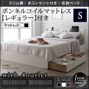 ベッド シングル 収納付きベッド マットレス付き スプレンド ボンネルコイルマットレス:レギュラー付き シングルベッド 木製ベッド シングルサイズ 宮棚 棚付き コンセント付き