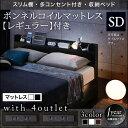 ベッド セミダブル 収納付きベッド マットレス付き スプレンド ボンネルコイルマットレス:レギュラー付き セミダブルベッド 木製ベッド セミダブルサイズ 宮棚 棚付き コンセント