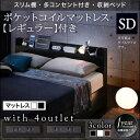ベッド セミダブル 収納付きベッド マットレス付き スプレンド ポケットコイルマットレス:レギュラー付き セミダブルベッド 木製ベッド セミダブルサイズ 宮棚 棚付き コンセント