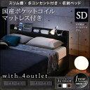ベッド セミダブル 収納付きベッド マットレス付き Splend スプレンド 国産ポケットコイルマットレス付き セミダブルベッド 木製ベッド セミダブルサイズ 宮棚 棚付き コンセント付き