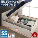 日本製 跳ね上げベッド コンセント付き セミシングル ムランテ ラージ マットレス付き 収納付きベッド 収納ベッド ベッド下収納 ベッド 跳ね上げ収納ベッド ガス圧