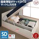 日本製 跳ね上げベッド コンセント付き セミダブル ムランテ ラージ マットレス付き 収納付きベッド 収納ベッド ベッド下収納 ベッド 跳ね上げ収納ベッド ガス圧