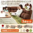 送料無料 日本製 ハイバックソファー ローソファー リクライニングソファー 布張り Melle メル 3点セット (1人掛け+2人掛け+コーナータイプ) フロアソファー ロータイプ 分割タイプ ロースタイル こたつ用 ローテーブル用 低いソファ 昼寝 軽量 ファブリック 040121557