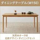 ダイニングテーブル単品 幅150cm 北欧風 長方形 4人掛け用 4人用 テーブル 食卓テーブル 食事テーブル テーブル 木製 食卓 食事 机 つくえ 木製テーブル ファミリー 家族