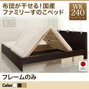 送料無料 すのこベッド 布団が干せる 日本製 EARIS イーリス ベッドフレームのみ ワイドK240 (セミダブル×2) ファミリーベッド 家族 大型ベッド ...