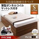 送料無料 ヘッドレスベッド 収納付きベッド シングル SaiyaStorage サイヤストレージ 薄型ボンネルコイルマットレス付き 深型 すのこ床板 シングルベッド マットレス付き 収納ベッド ベッド下収納 省スペース ヘッドレスタイプ 頑丈 一人暮らし ベット 500025631