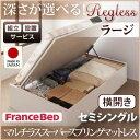 送料無料 日本製 開梱組立設置 ガス圧 跳ね上げベッド リグレス ラージ セミシングル