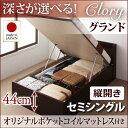 ベッド 収納 跳ね上げ 跳ね上げ式ベッド クローリー セミシングル・グランド・縦開き・オリジナルポケットコイルマットレス付 大容量ベッド 棚付き 宮付き コンセント付き ベッド