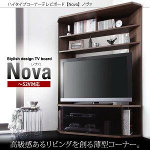 送料無料 ハイタイプ コーナー テレビボード Nova ノ