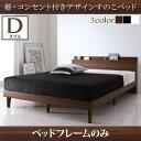 送料無料 すのこベッド 棚 コンセント付き ダブル Reister レイスター ベッドフレームのみ ダブルベッド ベッド べット コンセント付き..