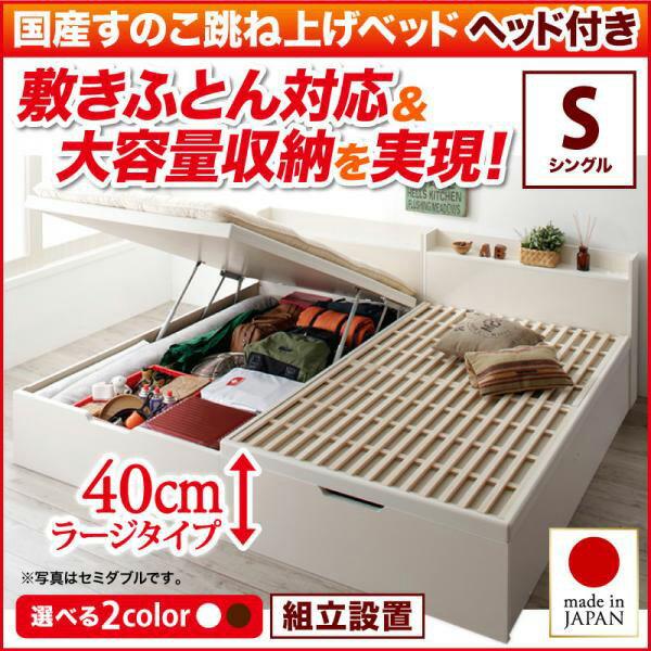 送料無料 組立設置付き 日本製 跳ね上げ式 ベッド すのこベッド シングル 敷き布団対応 Begleiter ベグレイター 縦開き ヘッド付き シングルベッド 深さラージ 国産 大容量 収納付きベッド すのこ床板 ベッド べット ガス圧式 棚付き コンセント付き 500025926 組立設置付き 日本製 跳ね上げ式 ベッド すのこベッド シングル 敷き布団対応 縦開き ヘッド付き シングルベッド 深さラージ 国産 大容量 収納付きベッド すのこ床板
