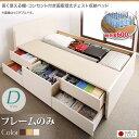 送料無料 収納ベッド ダブル 棚 コンセント付き 日本製 頑丈 チェストベッド Heracles