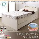 組立設置付き 日本製 チェストベッド ダブル コンセント付き 収納ベッド 頑丈 羊毛入りデュラテクノマットレス付き ダブルベッド ベッド マットレス付き 引き出し付き 布団対応