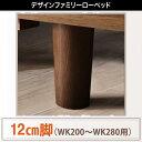 送料無料 ライラオールソン 専用付属品 12cm脚(WK200〜280用) ベッド ベット オプション 脚 取り替え用脚12cm 専用脚 ロータイプ ロースタイル 高さ調整