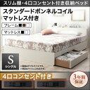 送料無料 収納付きベッド シングルベッド シングルサイズ Dublin ダブリン スタンダードボ
