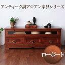 送料無料 完成品 天然木材 アンティーク風 アジアン家具 R...