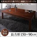 送料無料 継脚 こたつテーブル 5尺長方形 (90×150cm) 単品 天然木 モザイク調 継脚