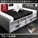 送料無料 ヘッドレスベッド 収納付きベッド シングル SCHNEE シュネー ベッドフレームのみ 引き出しなし シングルベッド ベッド下収納 ..