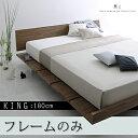 送料無料 ローベッド Masterpiece マスターピース ベッドフレームのみ キング ベッド ベット キングベッド フレーム 木製ベッド 低いベ..