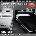 送料無料 収納ベッド ベッド シングル 宮付き コンセント付き Fouster フースター スタンダードボンネルコイルマットレス付き シングルベッド ベッドマット付き 収納付きベッド ベッド下収納 棚付きベッド コンセント付きベッド 充電 iPod 携帯 引き出し付き 040112550