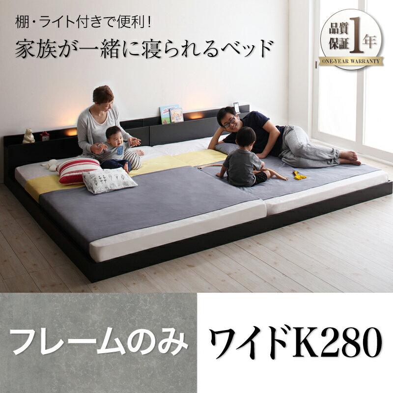大型ベッド ベッド 大型 ローベッド 幅280cm ENTRE アントレ フレームのみ ワイドK280サイズ ローベット 低いベッド ロータイプ ロー 家族 ファミリー ベット シンプル デザイン フロアベッド 宮棚付き 棚付き 照明付き ライト付き コンセント付き