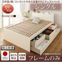 送料無料 組立設置付き 日本製 すのこベッド 収納付きベッド シングル チェストベッド Salvato サルバト フレームのみ シングルサイズ ..