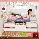 送料無料 日本製 収納ベッド シングル 省スペース 大容量ベ...