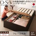 日本製 ベッド シングル 大容量収納庫付き すのこベッド ヘ...