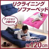 送料無料 日本製 リクライニングソファ ソファベッド ハッピー 幅120 ソファ ソファー ベッド ベット 2人掛け カウチソファ かわいい ワッフル生地 クッション2個付き 軽い ラブソファ リクライング 14段 ふわふわ 布張り 1人暮し 座椅子 北欧 ローソファ 040103852