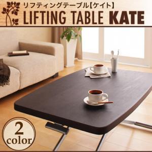 送料無料 天然木 リフティングテーブル KATE ケイト 幅90 デスク テーブル ローテ…...:bookshelf:10008169