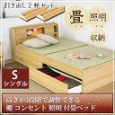 送料無料 日本製 畳ベッド 引き出し2杯セット シングル 引出し 棚付きベッド コンセント付きベッド 照明付きベッド ベッド ベット 畳ベット ヘッドボード付き...
