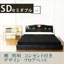 送料無料 日本製 ローベッド コンセント付きベッド 照明付きベッド 棚付きベッド セミダブル SGマーク付国産ポケットコイルスプリングマットレス付 マットレス付き ベッド ベット フロアベッド ロータイプベッド 低いベッド ライト付き 宮棚付き 木製 充電