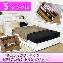 国産 収納ベッド 照明付きベッド コンセント付きベッド シングル ポケットコイルスプリングマットレス付 マットレス付き ベッド ベット ライト付きベッド 引出し付きベッド