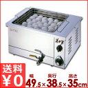 サンテック 温泉玉子メーカー 万能型 EW-150 最大60個同時調理可能 《メーカー取寄》/ウォーマー 加熱器 保温器 卵 燗 お酒 カップ 湯煎