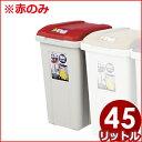 ゴミ箱 アスベル R分別ダストボックス 45L ジョイント式 レッド ごみ箱 ペールボックス 連結 フタ付き