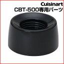 クイジナート ボトル台 CBT-505 フードプロセッサーCBT-500PRO用パーツ