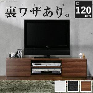送料無料 背面収納 TVボード ROBIN ロビン 幅120cm キ