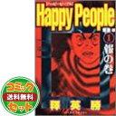送料無料【セット】ハッピーピープル 愛蔵版 コミックセット [マーケットプレイスセット] 釋 英勝